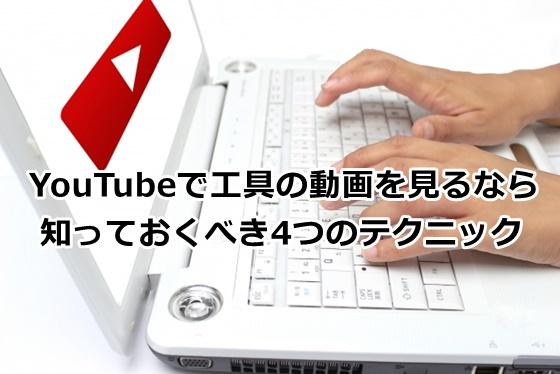 YouTubeで工具の動画を見るなら知っておくべき4つのテクニック