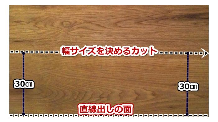 直線出しされた木材の幅サイズをカットする様子