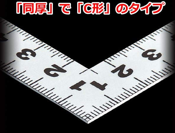 同厚でC形のタイプ