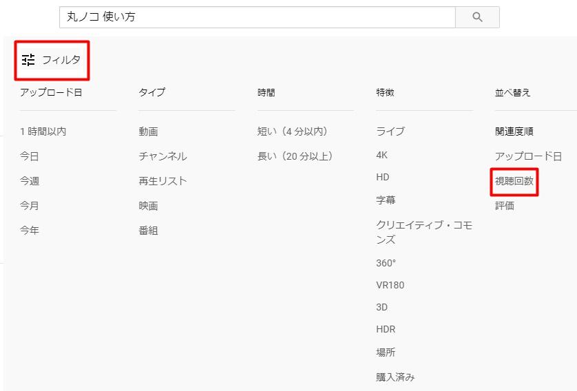 YouTubeの検索結果が並び替えられる機能を使い検索結果を並び替える
