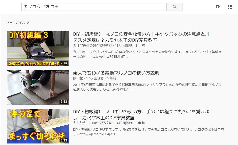 YouTubeで単語の連想で検索キーワードの選定を行う