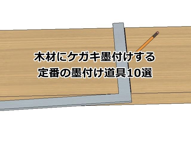 墨付け道具10選!木材にケガキ墨付けする定番品をご紹介