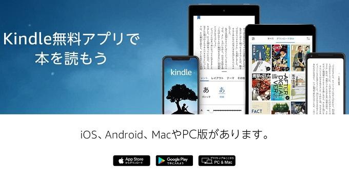 Kindleアプリをインストール