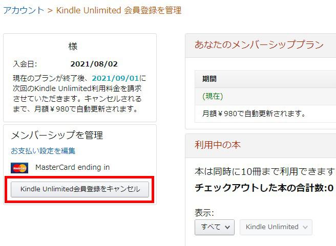 「Kindle Unlimited会員登録をキャンセル」をクリックする