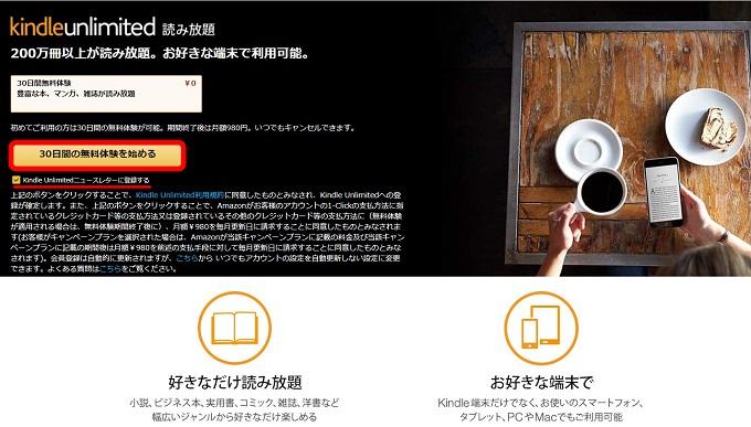 「Kindle Unlimitedニュースレターに登録する」にチェックを入れ、「30日間の無料体験を始める」をクリックする。