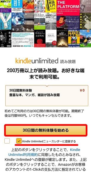 「Kindle Unlimitedニュースレターに登録する」にチェックを入れ、「30日間の無料体験を始める」をタップする