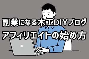 副業にもなる木工DIYブログ