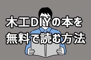 木工DIYおすすめ本が読み放題